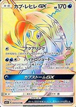 【ポケモンカードゲーム】カプ・レヒレGX【HR】 SM2+