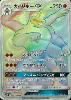 【ポケモンカードゲーム】カイリキーGX【HR】 SM2+