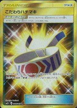 【ポケモンカードゲーム】[グッズ]こだわりハチマキ【UR】 SM2+