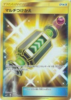 【ポケモンカードゲーム】[グッズ]マルチつけかえ【UR】 SM2+