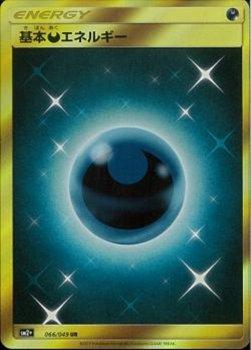 【ポケモンカードゲーム】基本悪エネルギー【UR】 SM2+