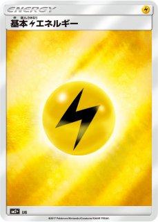 【ポケモンカードゲーム】基本雷エネルギー SM2+