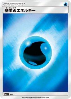 【ポケモンカードゲーム】基本水エネルギー SM2+