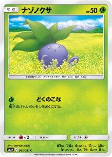 【ポケモンカードゲーム】ナゾノクサ【C】SM3H