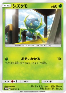 【ポケモンカードゲーム】シズクモ【C】SM3H