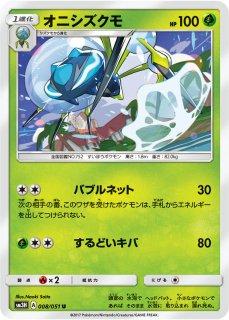 【ポケモンカードゲーム】オニシズクモ【U】SM3H