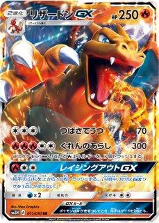 【ポケモンカードゲーム】リザードンGX【RR】SM3H