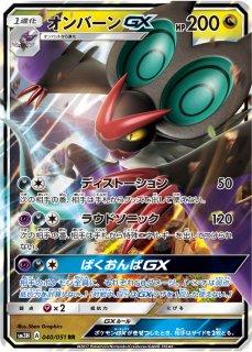 【ポケモンカードゲーム】オンバーンGX【RR】SM3H