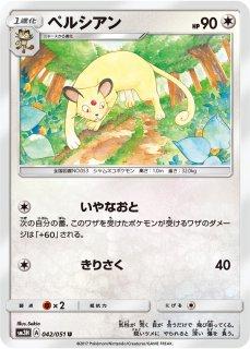 【ポケモンカードゲーム】ペルシアン【U】SM3H