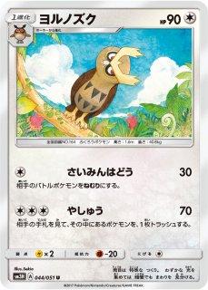 【ポケモンカードゲーム】ヨルノズク【U】SM3H
