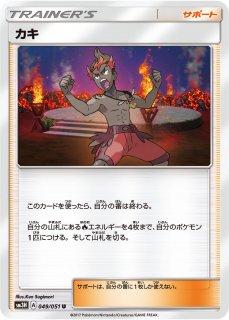 【ポケモンカードゲーム】[サポート]カキ【U】SM3H