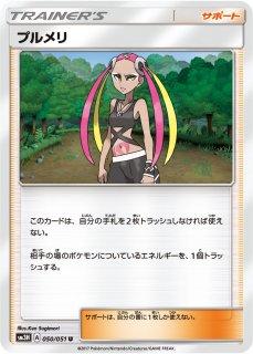 【ポケモンカードゲーム】[サポート]プルメリ【U】SM3H