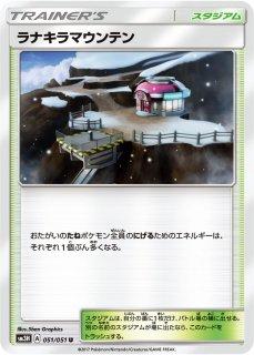 【ポケモンカードゲーム】[スタジアム]ラナキラマウンテン【U】SM3H