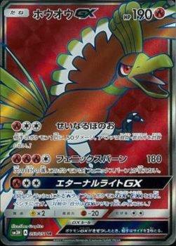 【ポケモンカードゲーム】ホウオウGX【SR】SM3H