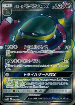 【ポケモンカードゲーム】アローラベトベトンGX【SR】SM3H