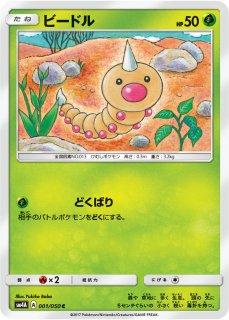 【ポケモンカードゲーム】ビードル【C】SM4A
