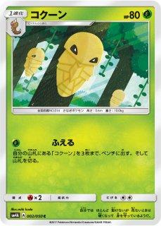 【ポケモンカードゲーム】コクーン【C】SM4A