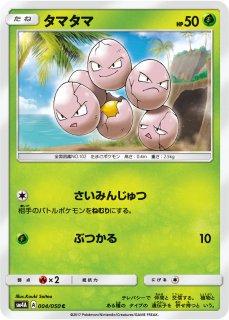 【ポケモンカードゲーム】タマタマ【C】SM4A