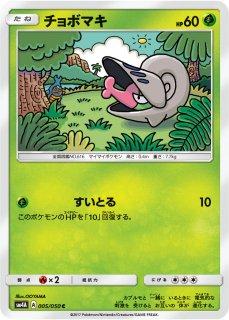 【ポケモンカードゲーム】チョボマキ【C】SM4A