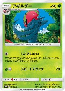 【ポケモンカードゲーム】アギルダー【C】SM4A