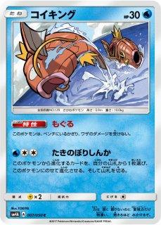 【ポケモンカードゲーム】コイキング【C】SM4A