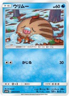 【ポケモンカードゲーム】ウリムー【C】SM4A