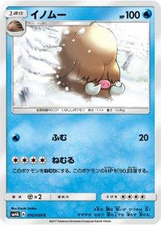 【ポケモンカードゲーム】イノムー【C】SM4A
