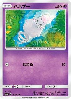 【ポケモンカードゲーム】バネブー【C】SM4A