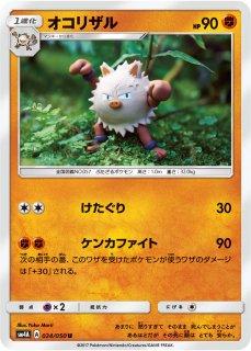 【ポケモンカードゲーム】オコリザル【U】SM4A