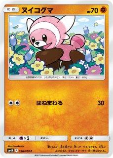 【ポケモンカードゲーム】ヌイコグマ【C】SM4A