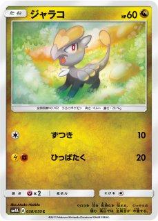 【ポケモンカードゲーム】ジャラコ【C】SM4A