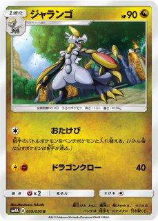 【ポケモンカードゲーム】ジャランゴ【U】SM4A