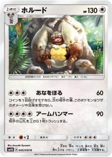 【ポケモンカードゲーム】ホルード【C】SM4A