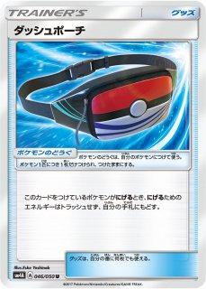 【ポケモンカードゲーム】[グッズ]ダッシュポーチ【U】SM4A