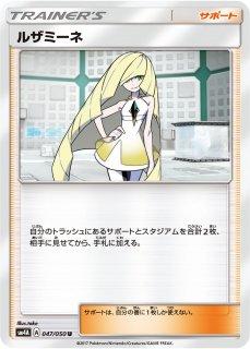 【ポケモンカードゲーム】[サポート]ルザミーネ【U】SM4A