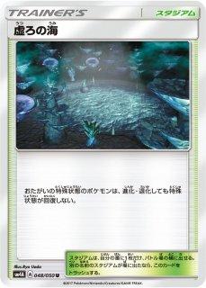【ポケモンカードゲーム】[スタジアム]虚ろの海【U】SM4A
