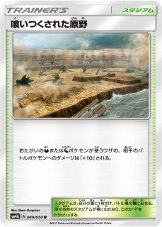 【ポケモンカードゲーム】[スタジアム]喰いつくされた原野【U】SM4A