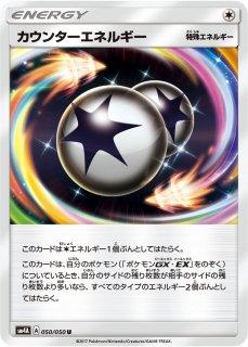 【ポケモンカードゲーム】カウンターエネルギー【U】SM4A