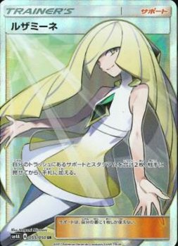 【ポケモンカードゲーム】[サポート]ルザミーネ【SR】SM4A