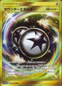 【ポケモンカードゲーム】カウンターエネルギー【UR】SM4A