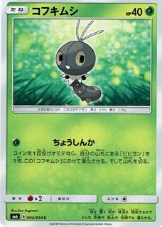 【ポケモンカードゲーム】コフキムシ【C】SM6