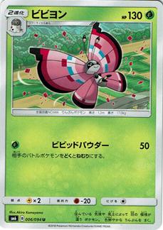 【ポケモンカードゲーム】ビビヨン【U】SM6