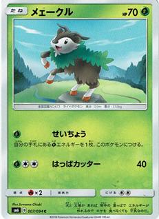 【ポケモンカードゲーム】メェークル【C】SM6