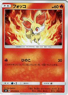 【ポケモンカードゲーム】フォッコ【C】SM6