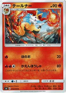 【ポケモンカードゲーム】テールナー【C】SM6