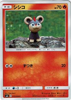 【ポケモンカードゲーム】シシコ【C】SM6
