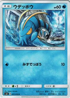【ポケモンカードゲーム】ウデッポウ【C】SM6