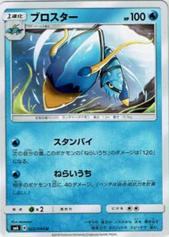 【ポケモンカードゲーム】ブロスター【U】SM6