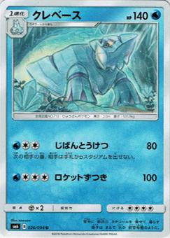 【ポケモンカードゲーム】クレベース【U】SM6