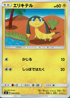 【ポケモンカードゲーム】エリキテル【C】SM6